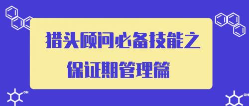 【罗勒网】猎头顾问必备技能之保证期管理篇