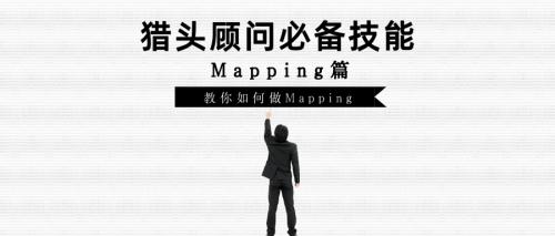 【罗勒网】猎头顾问必备技能之Mapping篇