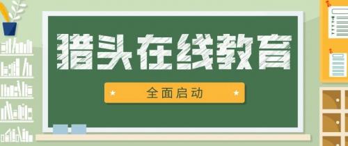 【罗勒建筑猎头】猎头顾问培训大纲(1.0版本)